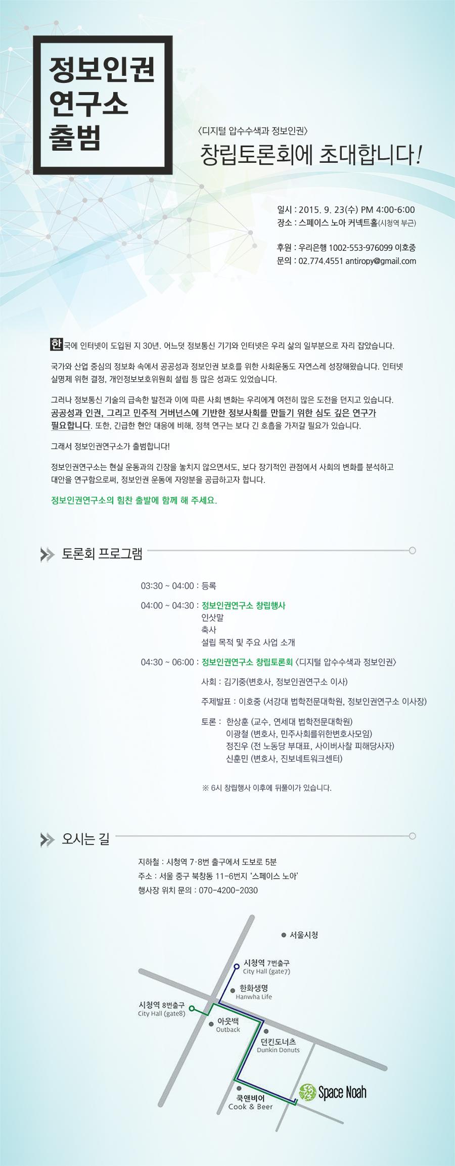 20150915정보인권연구소창립토론회