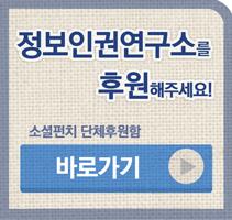 정보인권연구소-소셜펀치-단체후원함