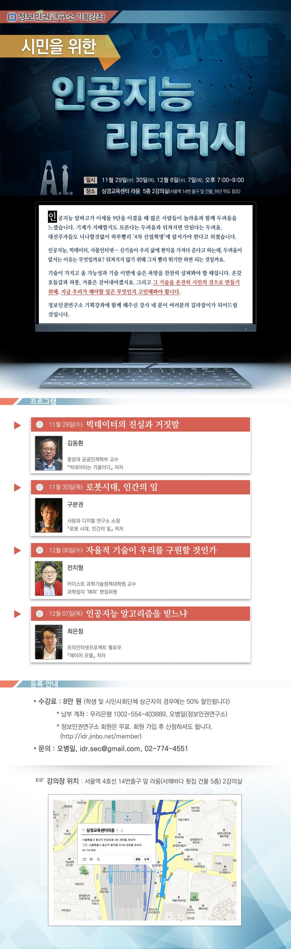 정보인권연구소 기획강좌 웹자보_수정_960px